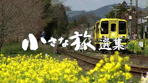 小さな旅 選集夢走る 鉄路