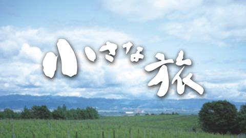 小さな旅「地蔵 ほほえむ街~鳥取県 米子市~」