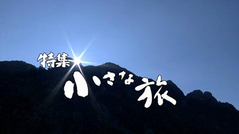 特集 小さな旅「山の歌 総集編」