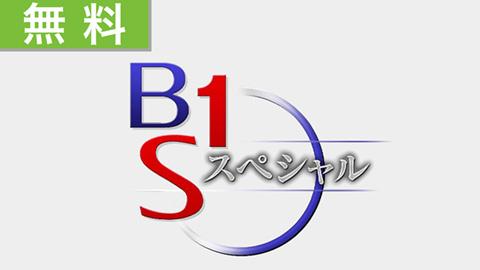 【無料】BS1スペシャル「完全版 総理秘書官が見た沖縄返還~発掘資料が語る内幕~」