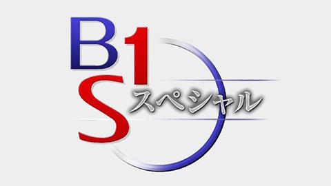 BS1スペシャル「もうひとつのショパンコンクール~日本人調律師たちの闘い~」